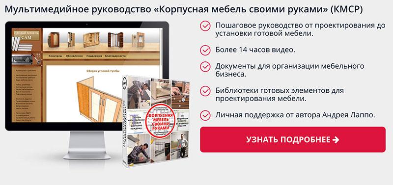 Корпусная мебель своими руками андрей лаппо 2012 торрент