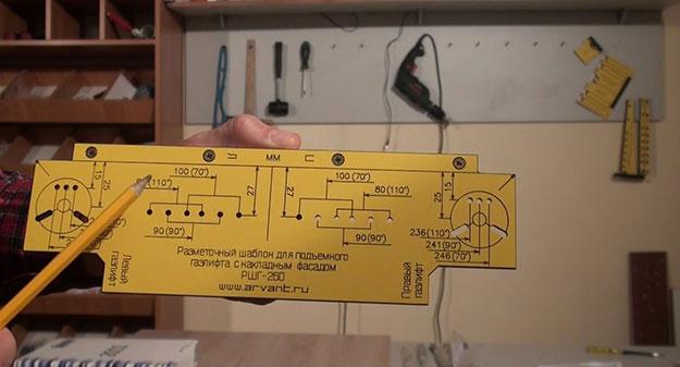 Мебельный шаблон ARVANT РШГ-260 для разметки под газлифт